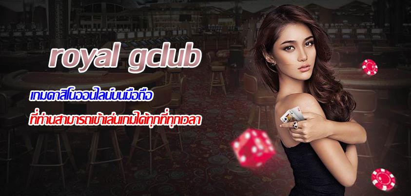 royal gclub เกมคาสิโนออนไลน์บนมือถือที่ท่านสามารถสนุกกับการเล่นเกมคาสิโนออนไลน์ได้ทุกที่ทุกเวลา